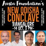 New Odisha Conclave – Bangalore