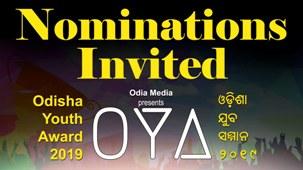 Odisha Youth Award 2019: Call For Nominations
