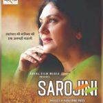 Dipika Chikhlia to play Sarojini Naidu in biopic