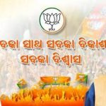 Odisa BJP Announces New Office Bearers names