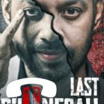 Kanccha Lannka releases first teaser poster of its OTT web series Last Phonecall